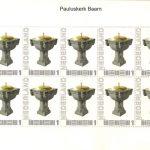Idem, eigen postzegel